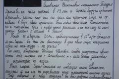 Свидетельство Валентины Драгуновой, 10-А класс, школа №3