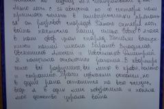 Свидетельство Бондаревой Софии, школа № 2 г.Ясиноватая