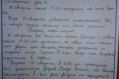 Воспопинания семьи Юдиных - начало войны (июль 2014 год) ч. 2