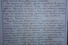 Свидетельство Екатерины Бутковской