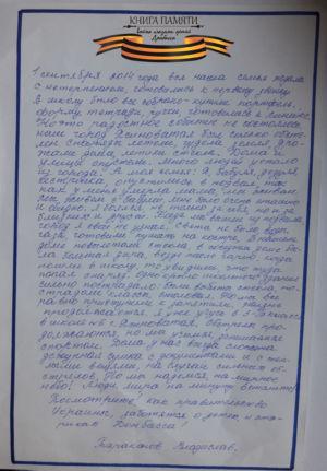 ЛЮДИ МИРА, НА МИНУТУ ВСТАНЬТЕ! Св-во Тараканова Владислава, ученика ЯОШ № 6