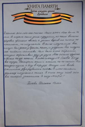 КОГДА ЖЕ ЗАКОНЧИТСЯ ЭТА ВОЙНА! Св-во Паковой Татьяны, ученицы ЯОШ № 6 (13 лет)