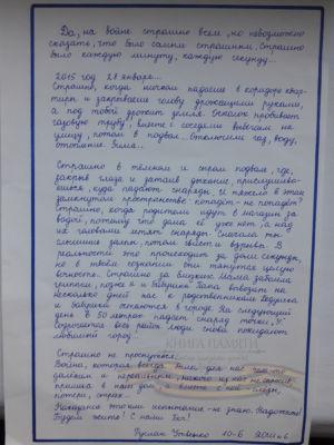 БУДЕМ ЖИТЬ! С НАМИ БОГ! Св-во, Руслана Ужвенко,ученика 10-б кл., ЯОШ № 6