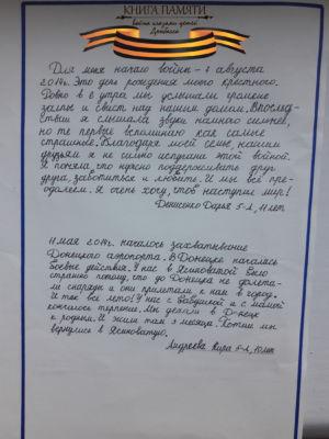 КОГДА ЖЕ НАСТУПИТ МИР! Св-во Андреевой Киры, ученицы 5-А кл. (10 лет)