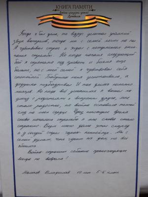 ИЗРАНЕННОЕ СЕРДЦЕ! Св-во Малькова Владислава, ученика 5-Б кл., ЯОШ № 6 (10 лет)