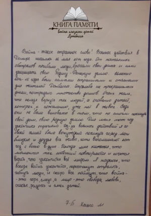 Страшное Слово - Война! Свидетельство Хацько Михаила, Ученика 7-А Класса Яош № 6