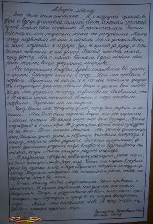 Свидетельство Екатерины Бутковской, Ученицы Школы Г.ясиноватая (14 Лет)