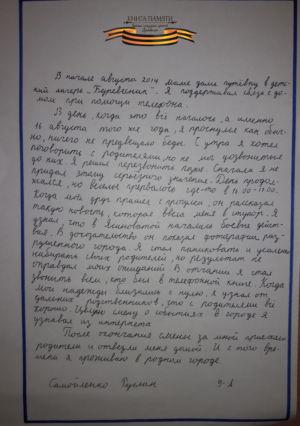 Пришла Война. Свидетельство Самойленко Руслана, Ученика 9-А Класса Яош № 6