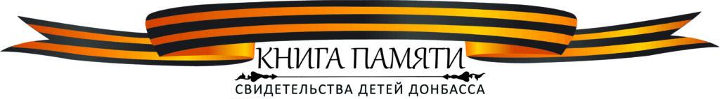 Книга Лого