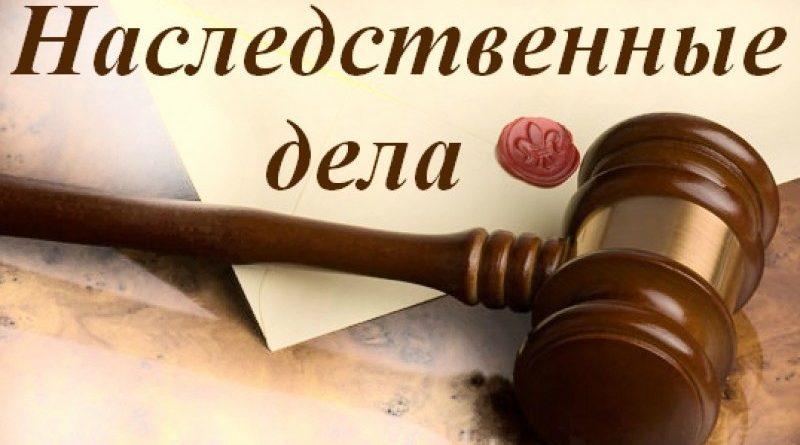 адвокаты по праву наследования первый