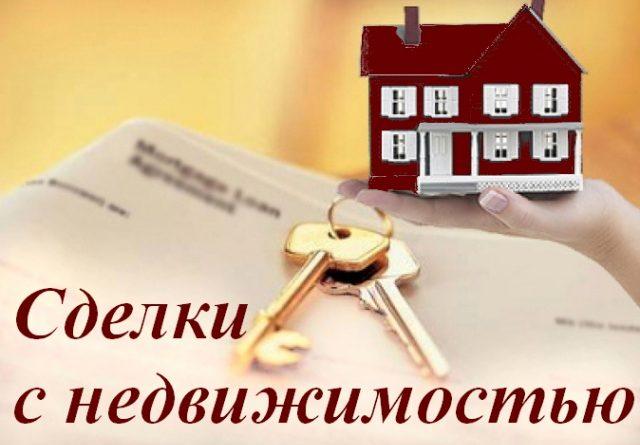 Надеюсь, сделки с недвижимостью 2011 Тебе
