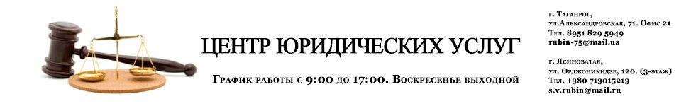 Таганрог-Центр юридических услуг