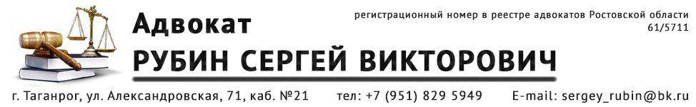 Адвокат — Рубин Сергей Викторович